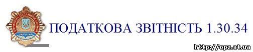 Обновление opz 1 30 34 скачать от 31 03 2014