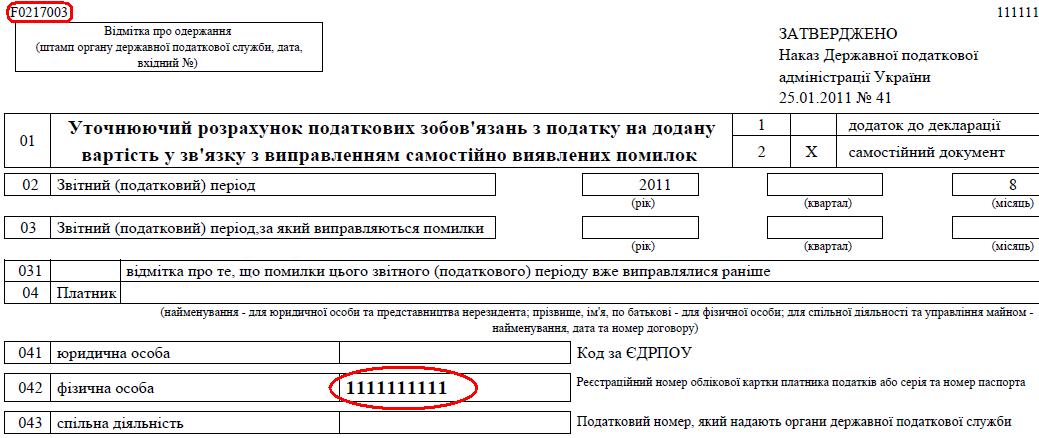 Обновление программы опз (оновлення opz податкова звітність) | prokey.