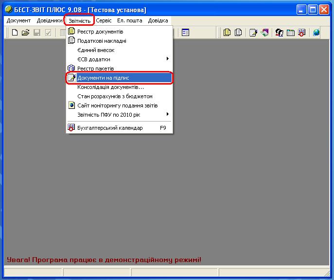 Сохраняем НН и запоминаем директорию созданного XML документа. . 2. Старту